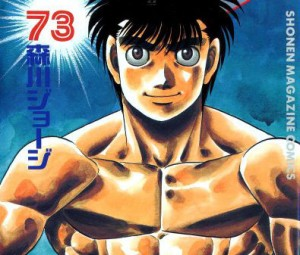 395full-hajime-no-ippo-volume-73-fury-cover